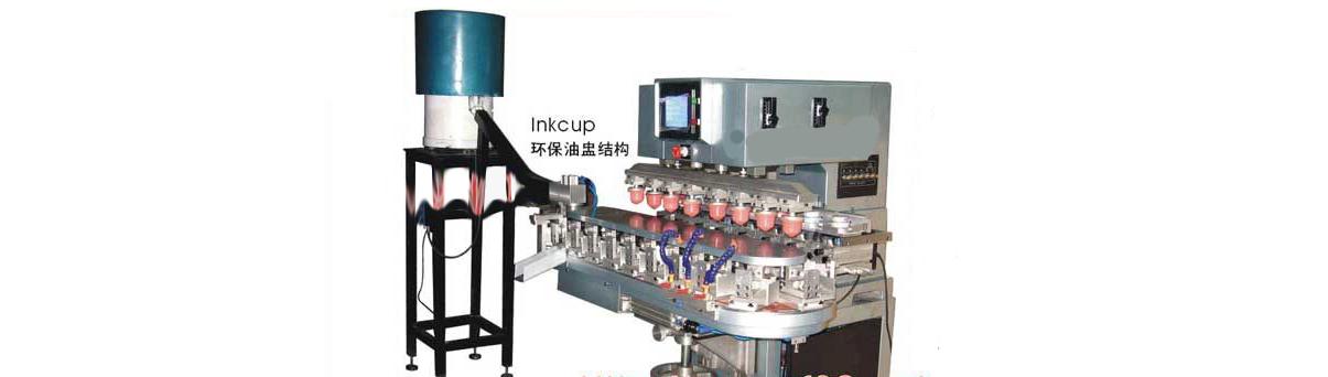 automatic golf ball pad printing machine